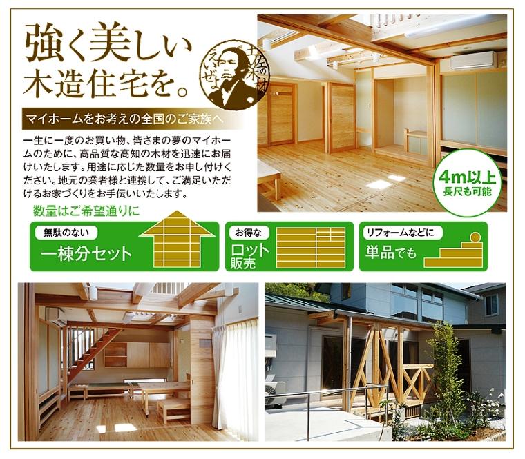 強く美しい木造住宅を